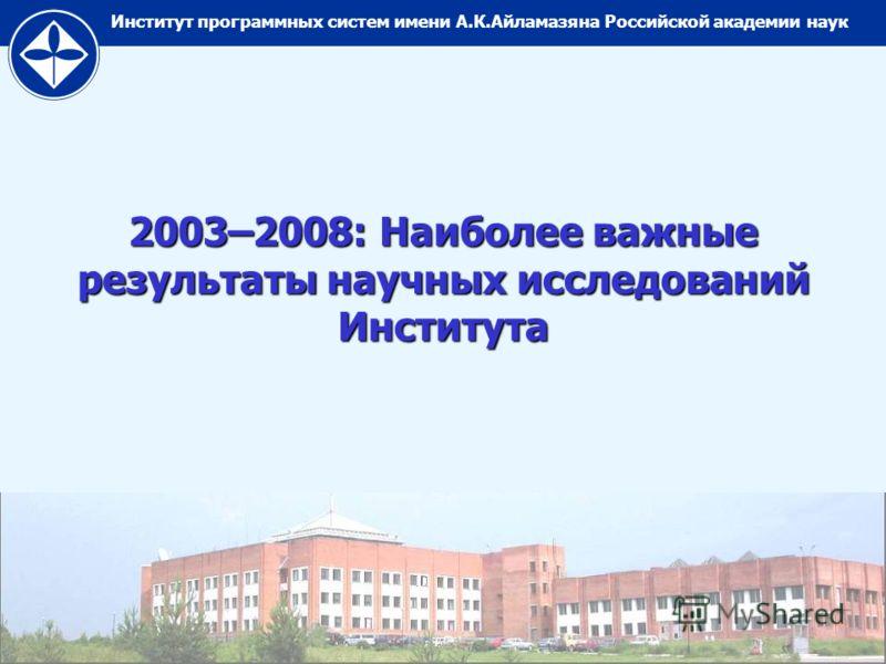 Институт программных систем имени А.К.Айламазяна Российской академии наук 2003–2008: Наиболее важные результаты научных исследований Института
