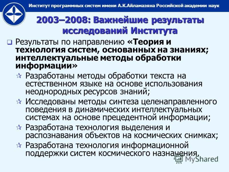 Институт программных систем имени А.К.Айламазяна Российской академии наук 2003–2008: Важнейшие результаты исследований Института Результаты по направлению «Теория и технология систем, основанных на знаниях; интеллектуальные методы обработки информаци
