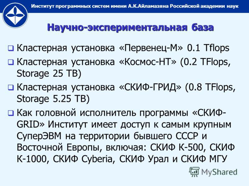 Институт программных систем имени А.К.Айламазяна Российской академии наук Научно-экспериментальная база Кластерная установка «Первенец-M» 0.1 Tflops Кластерная установка «Космос-НТ» (0.2 TFlops, Storage 25 TB) Кластерная установка «СКИФ-ГРИД» (0.8 TF