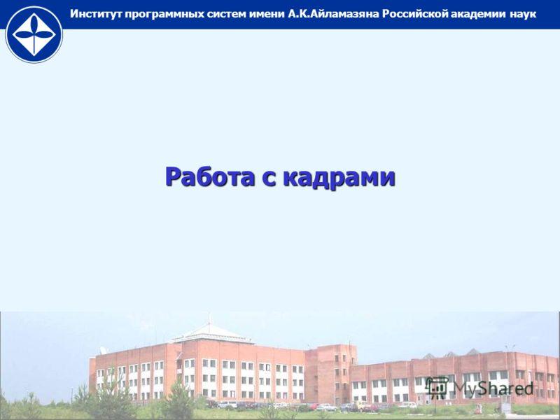 Институт программных систем имени А.К.Айламазяна Российской академии наук Работа с кадрами