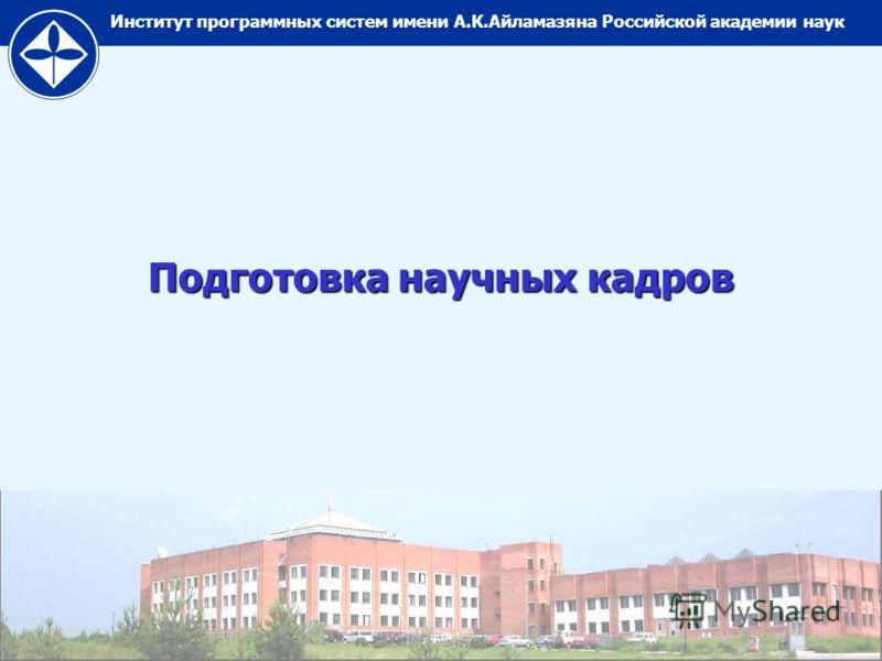 Институт программных систем имени А.К.Айламазяна Российской академии наук Подготовка научных кадров