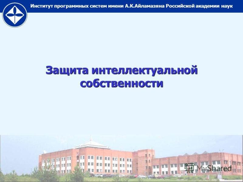Институт программных систем имени А.К.Айламазяна Российской академии наук Защита интеллектуальной собственности