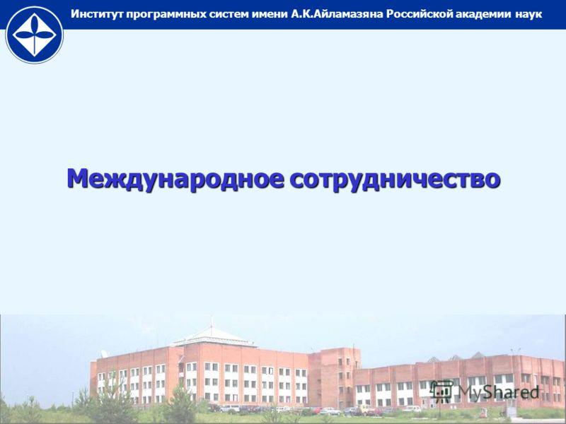Институт программных систем имени А.К.Айламазяна Российской академии наук Международное сотрудничество