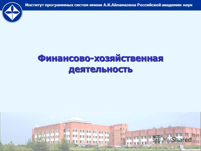 Институт программных систем имени А.К.Айламазяна Российской академии наук Финансово-хозяйственная деятельность