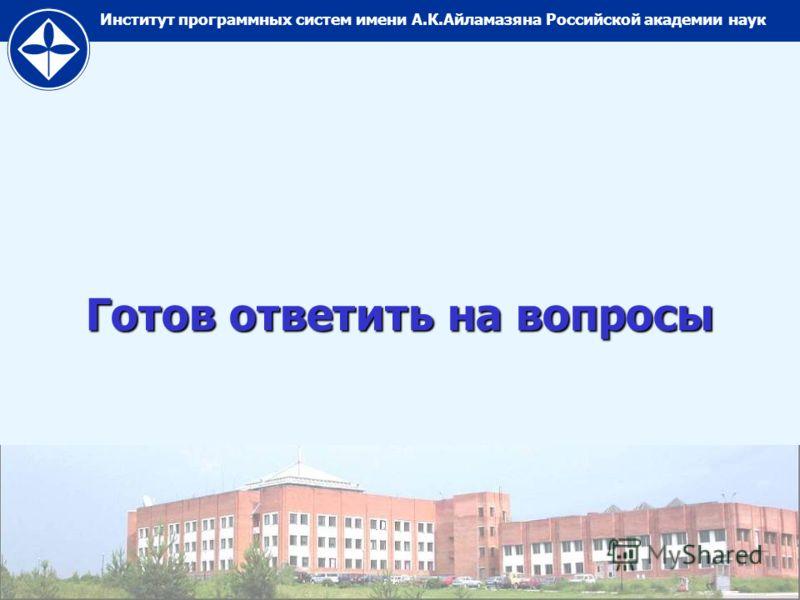 Институт программных систем имени А.К.Айламазяна Российской академии наук Готов ответить на вопросы
