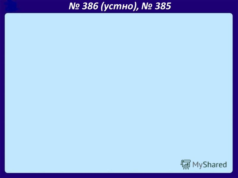 386 (устно), 385 386 (устно), 385