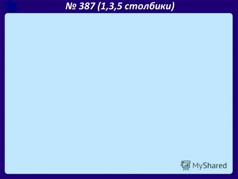 387 (1,3,5 столбики) 387 (1,3,5 столбики)