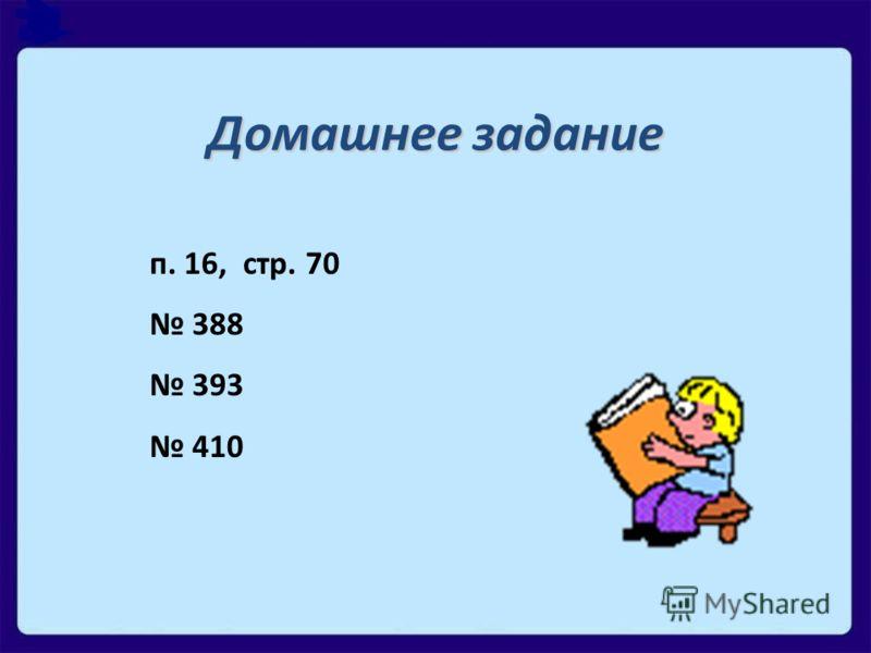 Домашнее задание п. 16, стр. 70 388 393 410