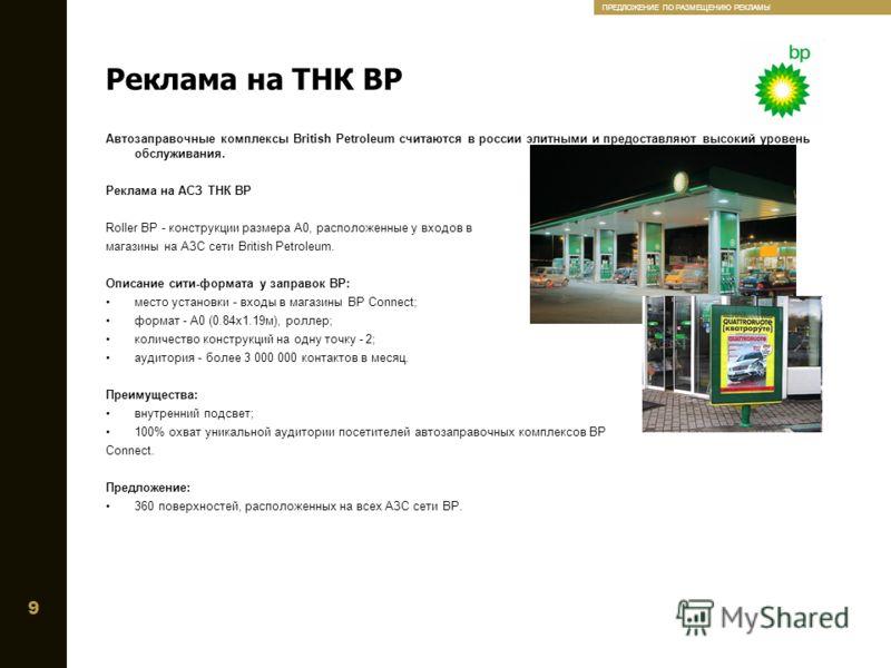 Реклама на ТНК BP Автозаправочные комплексы British Petroleum считаются в россии элитными и предоставляют высокий уровень обслуживания. Реклама на АСЗ ТНК BP Roller BP - конструкции размера А0, расположенные у входов в магазины на АЗС сети British Pe