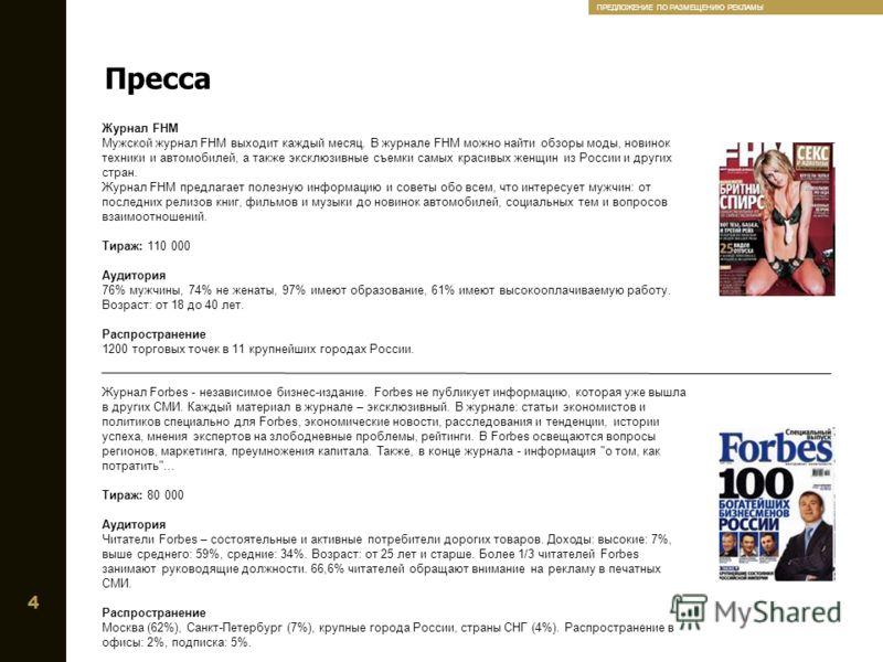 Пресса Журнал FHM Мужской журнал FHM выходит каждый месяц. В журнале FHM можно найти обзоры моды, новинок техники и автомобилей, а также эксклюзивные съемки самых красивых женщин из России и других стран. Журнал FHM предлагает полезную информацию и с