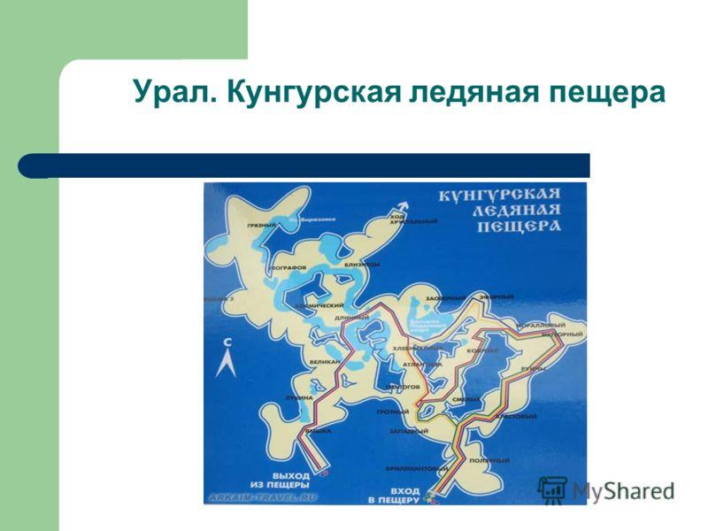 Урал. Кунгурская ледяная пещера