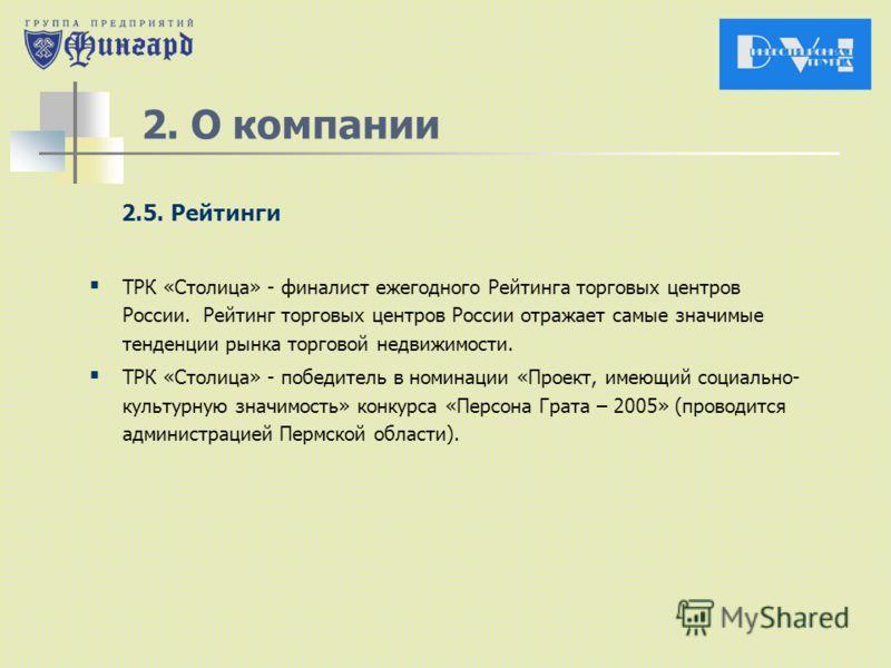 2. О компании ТРК «Столица» - финалист ежегодного Рейтинга торговых центров России. Рейтинг торговых центров России отражает самые значимые тенденции рынка торговой недвижимости. ТРК «Столица» - победитель в номинации «Проект, имеющий социально- куль