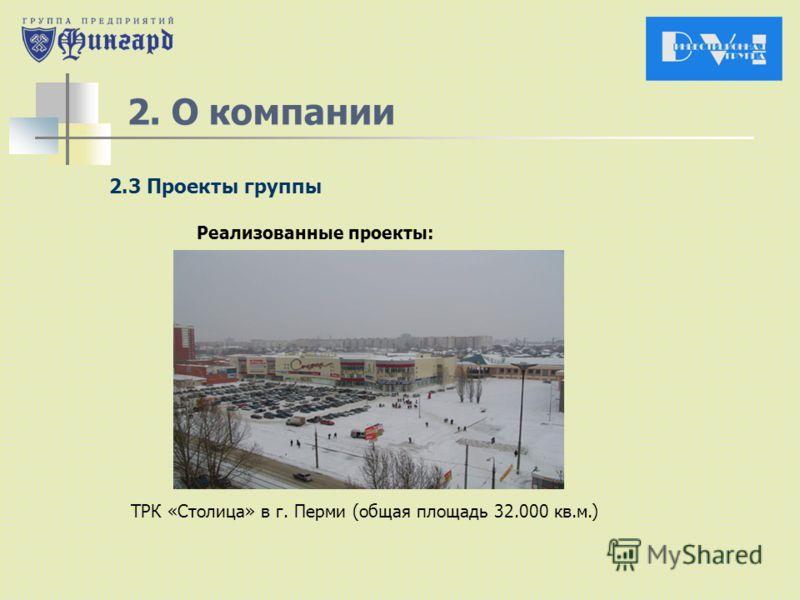 2. О компании 2.3 Проекты группы Реализованные проекты: ТРК «Столица» в г. Перми (общая площадь 32.000 кв.м.)
