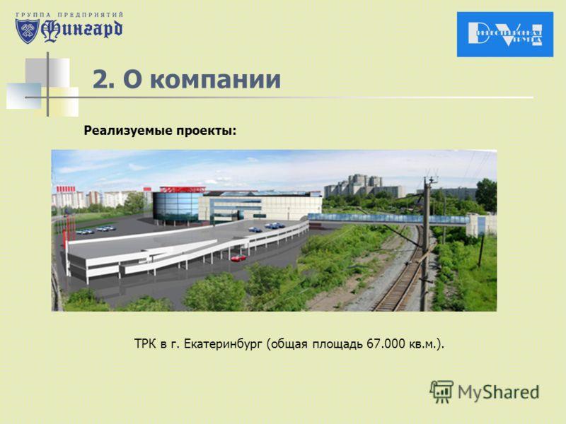 2. О компании Реализуемые проекты: ТРК в г. Екатеринбург (общая площадь 67.000 кв.м.).