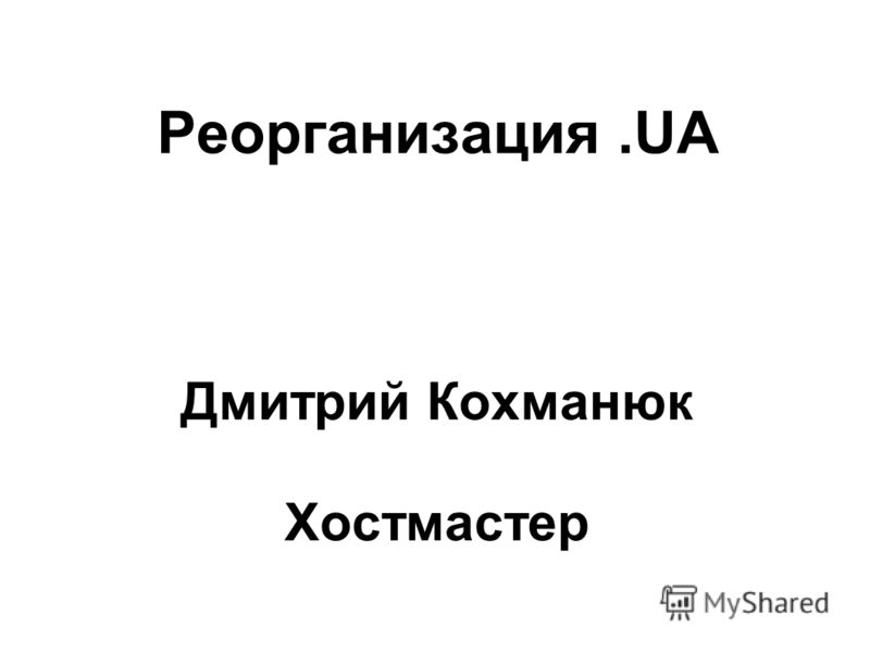 Реорганизация.UA Дмитрий Кохманюк Хостмастер