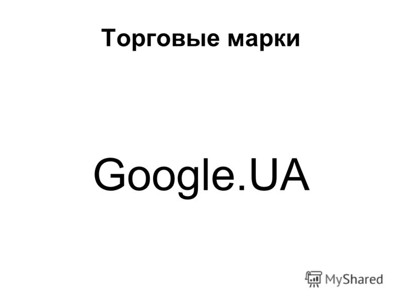 Торговые марки Google.UA