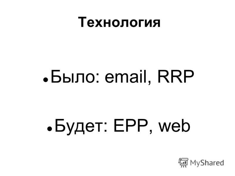 Было: email, RRP Будет: EPP, web