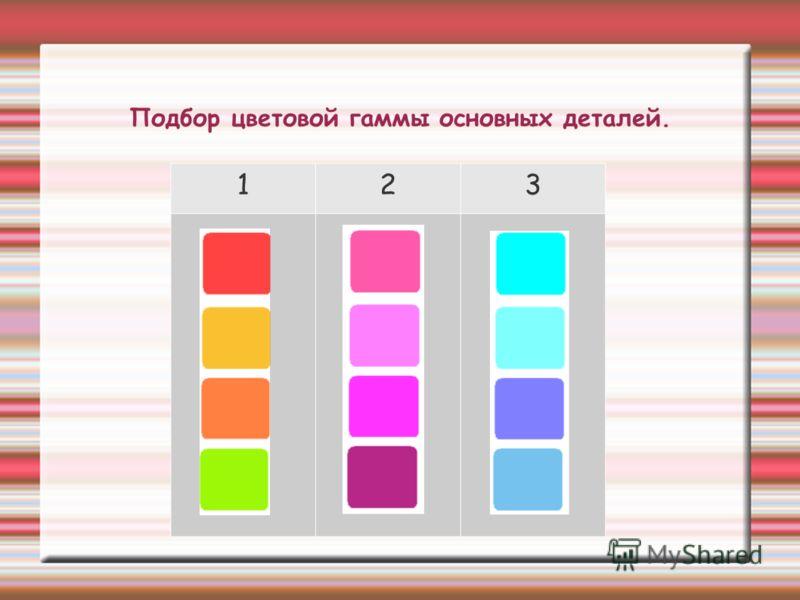 Подбор цветовой гаммы основных деталей. 123