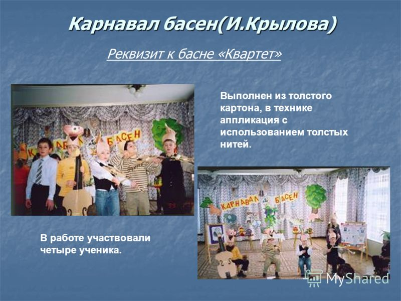 Карнавал басен(И.Крылова) Реквизит к басне «Квартет» Выполнен из толстого картона, в технике аппликация с использованием толстых нитей. В работе участвовали четыре ученика.