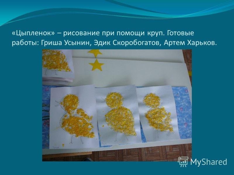 «Бабочка» – учимся тонировать лист бумаги и наносить рисунок с помощью ткани и «печаток».