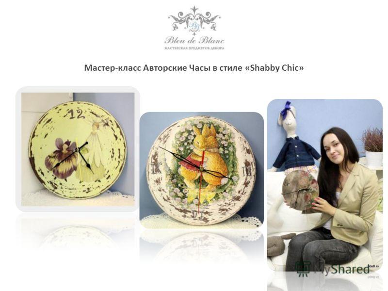 Мастер-класс Авторские Часы в стиле «Shabby Chic»