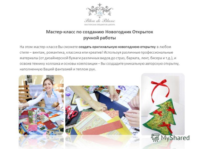Мастер-класс по созданию Новогодних Открыток ручной работы На этом мастер-классе Вы сможете создать оригинальную новогоднюю открытку в любом стиле – винтаж, романтика, классика или креатив! Используя различные профессиональные материалы (от дизайнерс