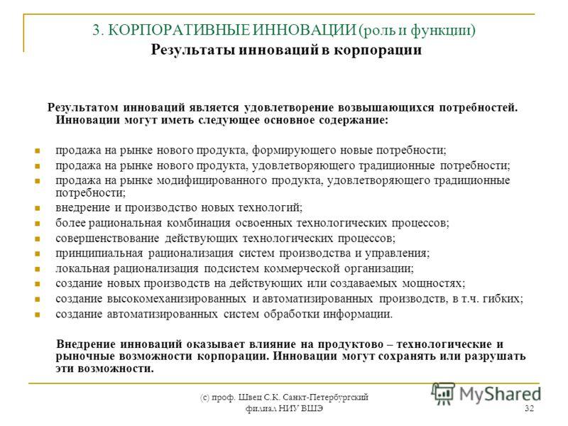 (с) проф. Швец С.К. Санкт-Петербургский филиал НИУ ВШЭ 32 3. КОРПОРАТИВНЫЕ ИННОВАЦИИ (роль и функции) Результаты инноваций в корпорации Результатом инноваций является удовлетворение возвышающихся потребностей. Инновации могут иметь следующее основное