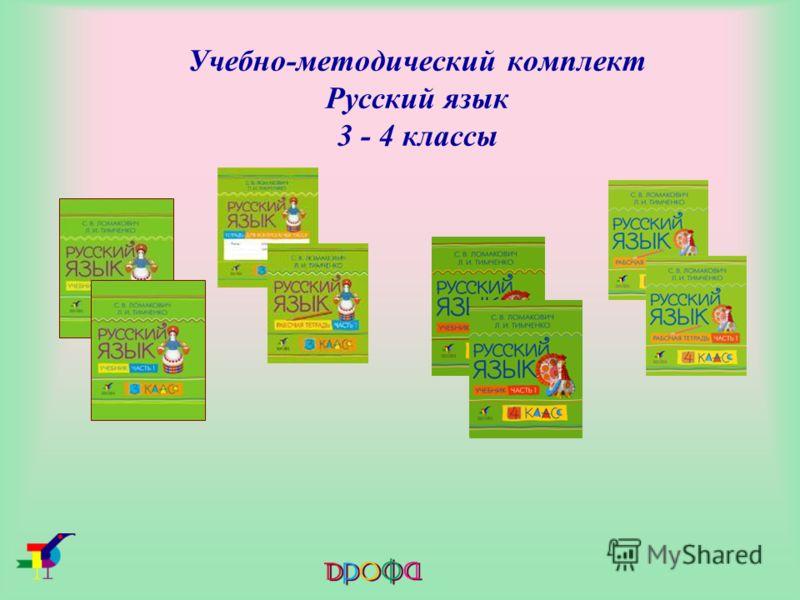 Учебно-методический комплект Русский язык 3 - 4 классы