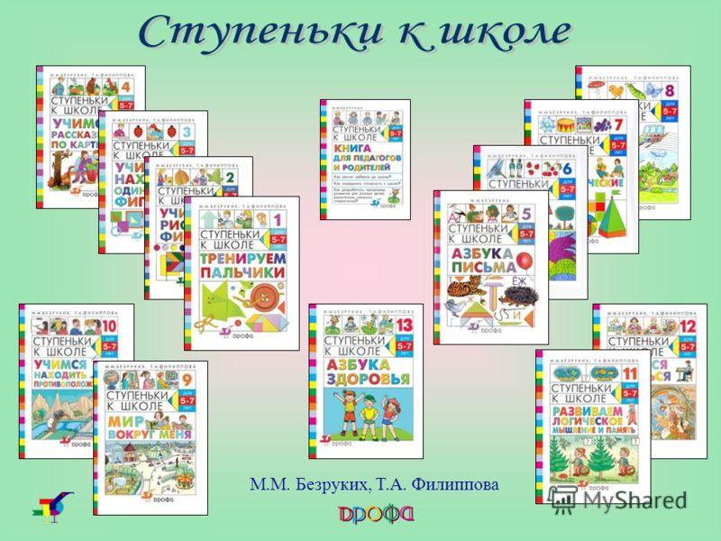 М.М. Безруких, Т.А. Филиппова