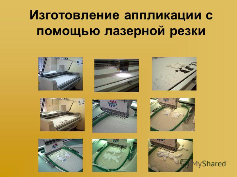 Изготовление аппликации с помощью лазерной резки