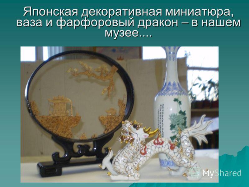 Японская декоративная миниатюра, ваза и фарфоровый дракон – в нашем музее....