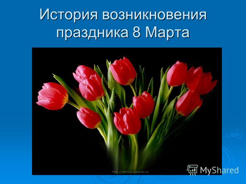 История возникновения праздника <a href='http://www.myshared.ru/slide/8148/' title='8 марта'>8 Марта</a>