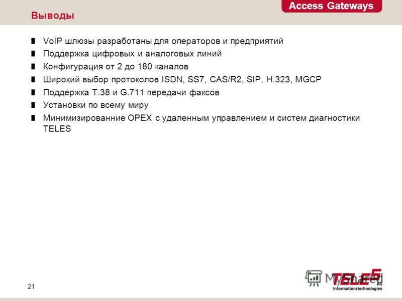 Access Gateways 21 Выводы VoIP шлюзы разработаны для операторов и предприятий Поддержка цифровых и аналоговых линий Конфигурация от 2 до 180 каналов Широкий выбор протоколов ISDN, SS7, CAS/R2, SIP, H.323, MGCP Поддержка T.38 и G.711 передачи факсов У