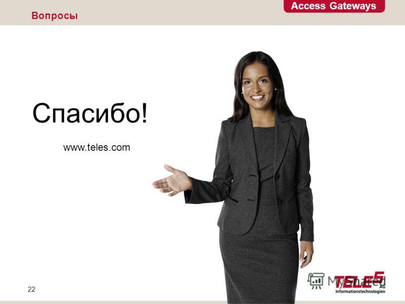 Access Gateways 22 Вопросы Спасибо! www.teles.com