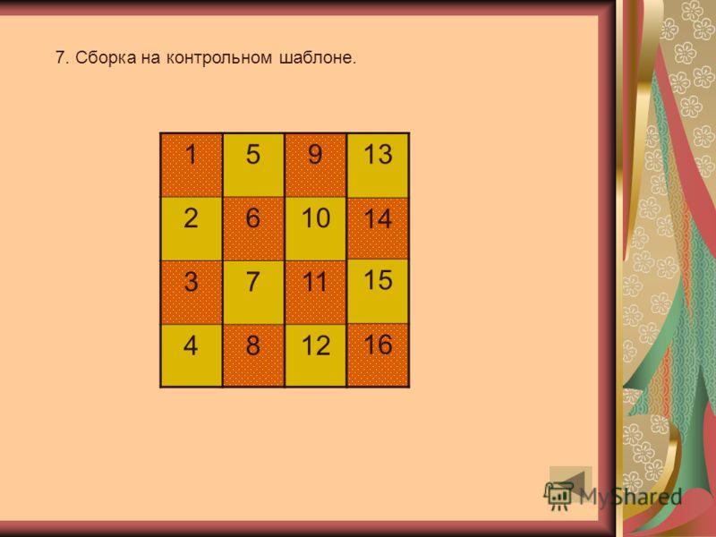 15913 261014 371115 481216 1 2 3 4 7. Сборка на контрольном шаблоне. 5 6 7 8 9 10 11 12 13 14 15 16