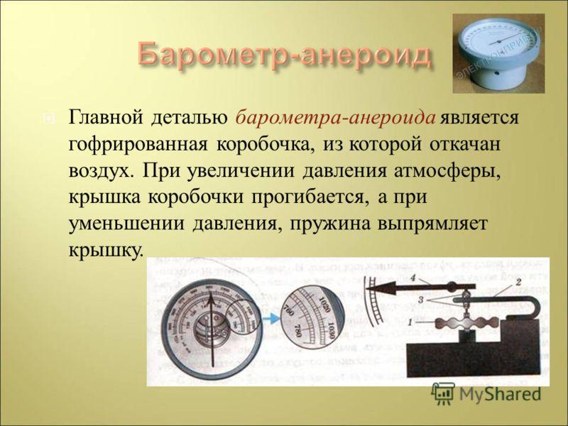 Главной деталью барометра