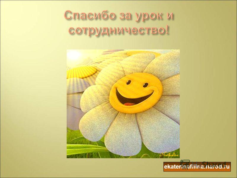 ekaterinafilina.narod.ru