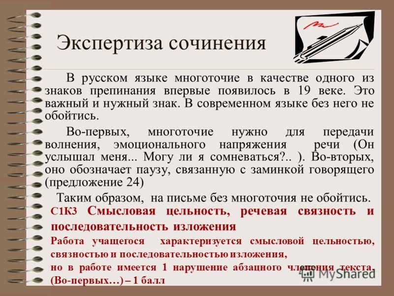 Экспертиза сочинения В русском языке многоточие в качестве одного из знаков препинания впервые появилось в 19 веке. Это важный и нужный знак. В современном языке без него не обойтись. Во-первых, многоточие нужно для передачи волнения, эмоционального