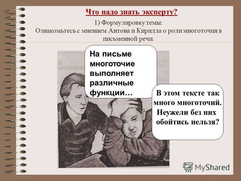 В русском языке многоточие в качестве одного из знаков препинания впервые появилось в 19 веке. Это важный и нужный знак. В современном языке без него не обойтись. Во-первых, многоточие нужно для передачи волнения, эмоционального напряжения речи (Он у