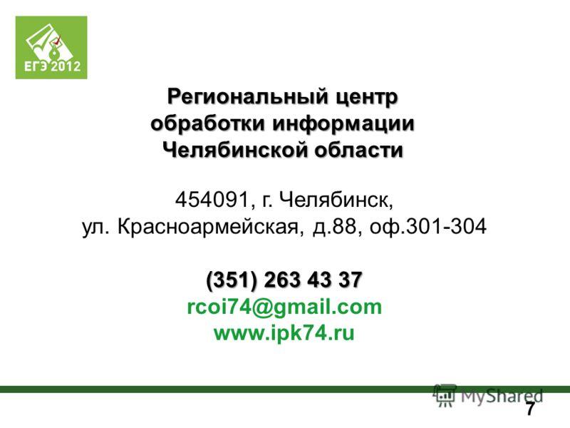 Региональный центр обработки информации Челябинской области 7 454091, г. Челябинск, ул. Красноармейская, д.88, оф.301-304 (351) 263 43 37 rcoi74@gmail.com www.ipk74.ru