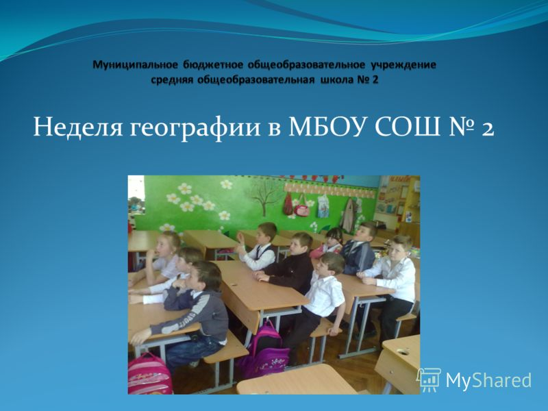 Неделя географии в МБОУ СОШ 2