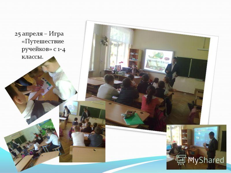25 апреля – Игра «Путешествие ручейков» с 1-4 классы.
