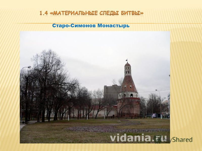 Старо-Симонов Монастырь