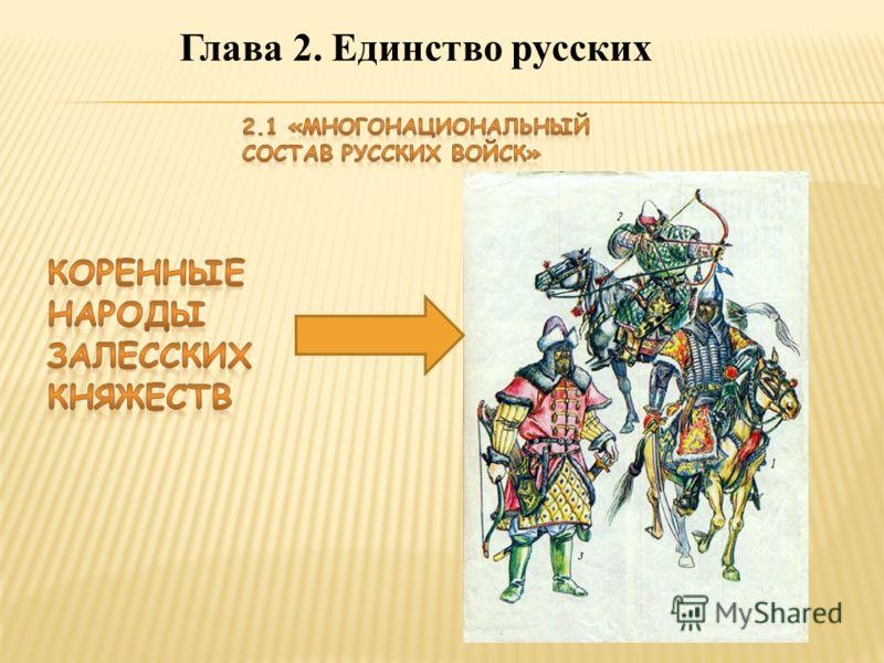 Глава 2. Единство русских