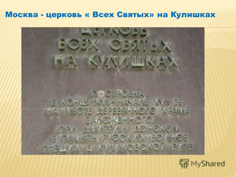 Москва - церковь « Всех Святых» на Кулишках