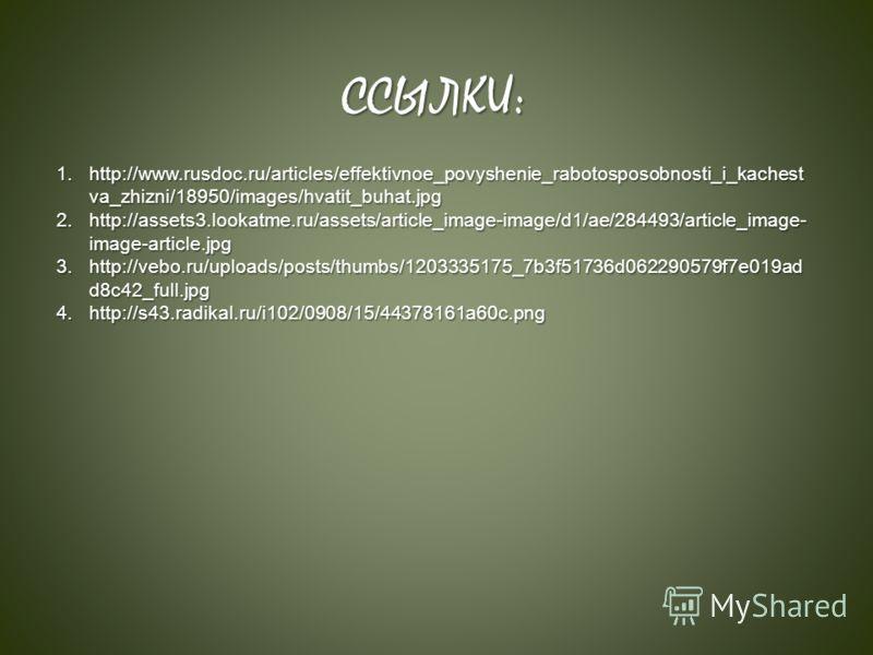 1.http://www.rusdoc.ru/articles/effektivnoe_povyshenie_rabotosposobnosti_i_kachest va_zhizni/18950/images/hvatit_buhat.jpg 2.http://assets3.lookatme.ru/assets/article_image-image/d1/ae/284493/article_image- image-article.jpg 3.http://vebo.ru/uploads/