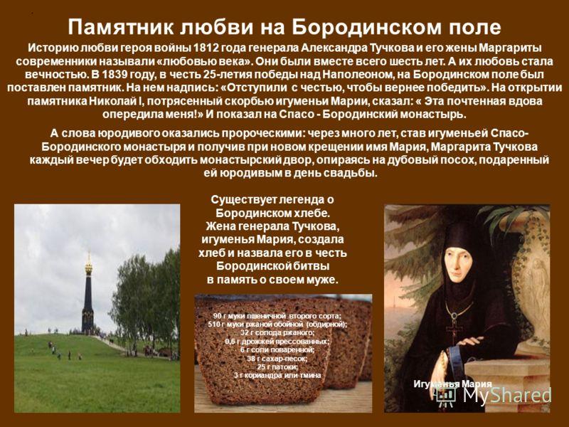 Памятник любви на Бородинском поле. Историю любви героя войны 1812 года генерала Александра Тучкова и его жены Маргариты современники называли «любовью века». Они были вместе всего шесть лет. А их любовь стала вечностью. В 1839 году, в честь 25-летия