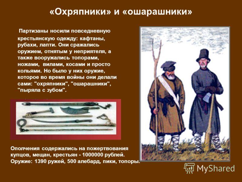 «Охряпники» и «ошарашники» Партизаны носили повседневную крестьянскую одежду: кафтаны, рубахи, лапти. Они сражались оружием, отнятым у неприятеля, а также вооружались топорами, ножами, вилами, косами и просто кольями. Но было у них оружие, которое во