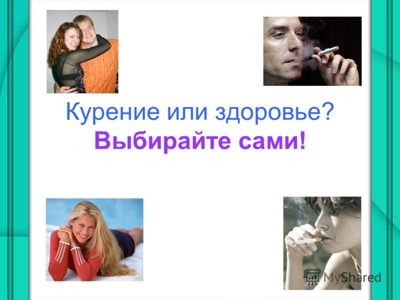 Курение или здоровье? Выбирайте сами!