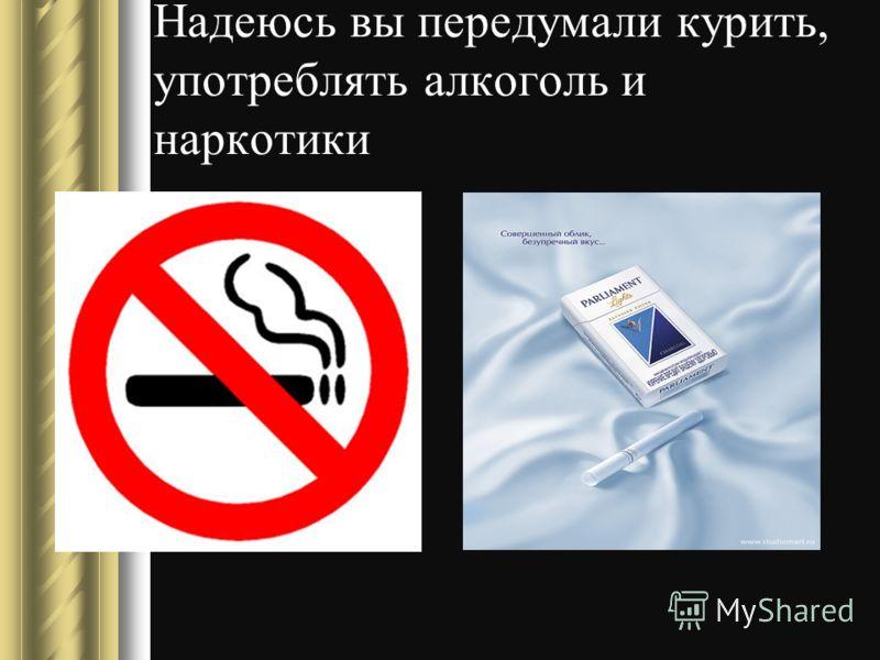Надеюсь вы передумали курить, употреблять алкоголь и наркотики